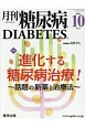 月刊 糖尿病 8-1 特集:進化する糖尿病治療!話題の新薬と治療法