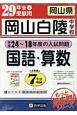 岡山県 岡山白陵中学校 国語・算数 平成24~平成18年度の入試問題 平成29年