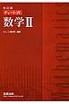チャート式 数学2<改訂版>
