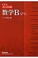 チャート式 数学B<改訂版>