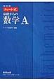 チャート式 基礎からの 数学A<改訂版>