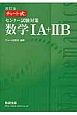 チャート式 センター試験対策 数学1A+2B<改訂版>
