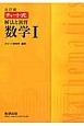チャート式 解法と演習 数学1<改訂版>