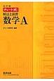チャート式 解法と演習 数学A<改訂版>