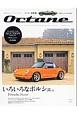 Octane<日本版> 2017SPRING いろいろなポルシェ。 CLASSIC&PERFORMANCE CARS(17)