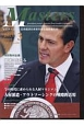 Masters 2017.3 特集:人材派遣・アウトソーシングの戦略的活用 日本経済の未来を創る経営者たち(426)