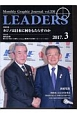 LEADERS 2017.3 Monthly Graphic Journal(336)
