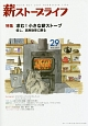 薪ストーブライフ warm but cool woodstove l(29)
