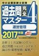 中小企業診断士試験 論点別・重要度順 過去問完全マスター 運営管理 2017 (4)