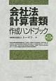 会社法計算書類 作成ハンドブック<第11版>