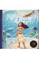 モアナと伝説の海 ディズニー・プレミアム・コレクション