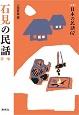 石見の民話 日本の民話<新版>67 (1)