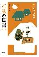 石見の民話 日本の民話<新版>68 (2)