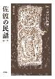 佐渡の民話 日本の民話<新版>69 (2)