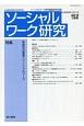ソーシャルワーク研究 42-2 特集:多様性の尊重とソーシャルワーク 社会福祉実践の総合研究誌