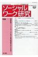 ソーシャルワーク研究 42-3 社会福祉実践の総合研究誌
