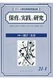 保育の実践と研究 21-1 特集:遊び・生活
