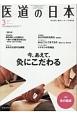 医道の日本 2017.3 東洋医学・鍼灸マッサージの専門誌