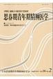 思春期青年期精神医学 26-2