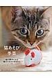 猫あそび手芸-猫が夢中になる編みぐるみのおもちゃ25-