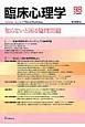 臨床心理学 17-2 知らないと困る倫理問題 (98)