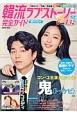 韓流ラブストーリー完全ガイド 愛の炎号