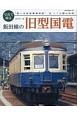 写真で綴る 飯田線の旧型国電