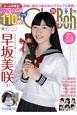 Chu→Boh 早坂美咲+桜色に頬染める美少女7人 DVD付 (78)