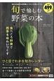 旬で愉しむ野菜の本 知恵袋BOOKS