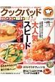 クックパッドmagazine! 大人気スピードおかず50 隔月刊マガジン(11)