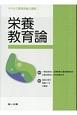 栄養教育論<第5版> サクセス管理栄養士講座