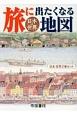 旅に出たくなる地図日本・世界セット 2巻セット