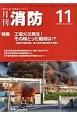月刊消防 2016.11 (449)