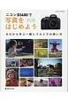 ニコンD3400で写真をはじめよう ゼロから学ぶ一眼レフカメラの使い方