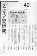 メディア史研究 特集:キャンペーン・ジャーナリズム (40)