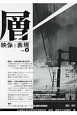 層 特集:世界内戦と現代文学 創作と批評の交錯 映像と表現(9)