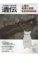 生物の科学遺伝 70-6 特集:人類の起源と拡散/免疫研究最前線