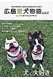 広島愛犬物語 (2)