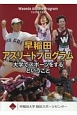 早稲田アスリートプログラム テキストブック 大学でスポーツをするということ