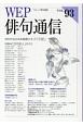 WEP 俳句通信 特集:「70代俳人」その5 (93)