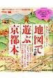 地図で遊ぶ京都本 高低差、舞妓さん、お弁当、百鬼夜行、路地、甘いものと美味しいお店、25の地図で巡る京都 一歩先行く京都ガイド