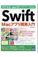 Swift Macアプリ開発入門 次世代iOS、macOSプログラマーのための