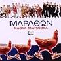 MAPAΘΩN(マラトン)