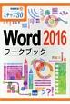 Word2016ワークブック ステップ30 情報演習26