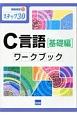C言語[基礎編]ワークブック ステップ30 情報演習32