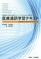 医療通訳学習テキスト 医療現場で必要な多言語コミュニケーションのための6