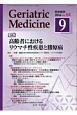 Geriatric Medicine 54-9 特集:高齢者におけるリウマチ性疾患と膠原病 老年医学