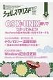 シェルスクリプトマガジン 特集:OSXをUNIX縛りでつかってみよう! 世界で唯一の(41)