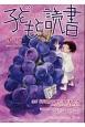 子どもと読書 すべての子どもに読書の喜びを!(419)