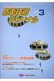 防衛技術ジャーナル 最新技術から歴史まで、ミリタリーテクノロジーを読む(432)